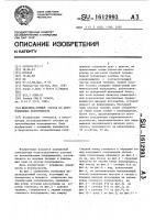 Патент 1612993 Железнодорожный состав из автомобильных полуприцепов