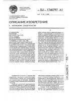 Патент 1740797 Солнечный водоподъемник