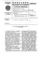 Патент 860321 Приемник широкополосных сигналов и его варианты