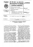 Патент 839805 Устройство автоматического опре-деления местонахождения и направ-ления движения маневрового локо-мотива