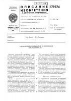 Патент 179374 Управляемый двухфазный асинхронный микродвигатель