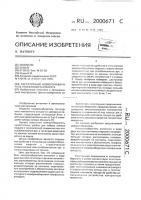 Патент 2000671 Тастатурный номеронабиратель телефонного аппарата