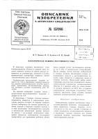 Патент 158946 Патент ссср  158946