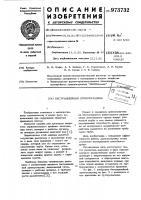 Патент 973732 Бестраншейный дреноукладчик
