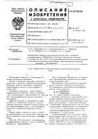 Патент 605638 Собиратель для флотации оловосодержащих руд
