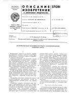 Патент 371281 Биб; а. п. апыхин и в. п. штин