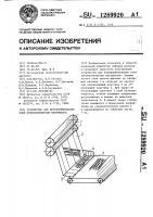 Патент 1289920 Устройство для переформирования слоя лубоволокнистых материалов