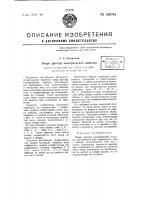 Патент 56184 Якорь (ротор) электрической машины