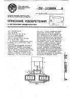 Патент 1158694 Многоковшовый экскаватор поперечного копания