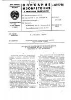 Патент 697796 Способ измерения углов уклона конуса и отклонений формы конической поверхности тел вращения