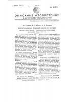 Патент 64614 Способ получения лимонной кислоты из махорки