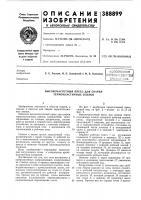 Патент 388899 Библ^ютедна