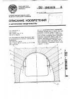 Патент 1041619 Водопропускное сооружение