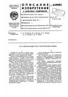 Патент 639082 Клювообразный ротор электрической машины