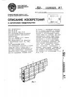 Патент 1320323 Водоотводный лоток