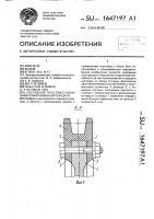 Патент 1647197 Составной пластмассовый шкив клиноременной передачи