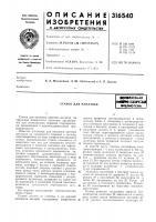 Патент 316540 Станок для наплавки1м^9еюзиая i•«iinm-r?xfmie?ra•иблиотека