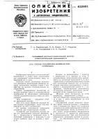 Патент 622881 Способ увлажнения волокнистого материала