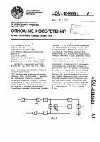Патент 1548851 Устройство подавления помехи с угловой модуляцией