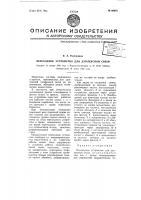 Патент 66076 Переходное устройство для дуплексной связи