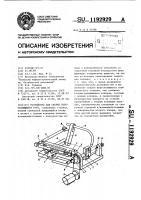 Патент 1192929 Устройство для сварки пересекающихся труб