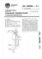 Патент 1507897 Рабочий орган снегоочистителя