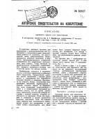 Патент 32927 Щелевое крыло для аэропланов