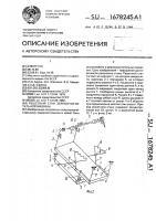 Патент 1678245 Решетный стан зерноочистительной машины