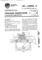 Патент 1195948 Измельчитель корнеплодов и бахчевых
