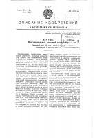Патент 55677 Многоэлементный катодный коммутатор
