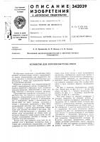 Патент 342039 Для эагрузки-выгрузкй печей