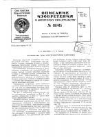 Патент 161445 Патент ссср  161445
