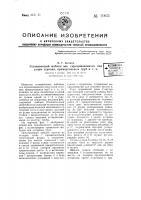 Патент 50621 Установочный шаблон для скрещивающихся под углом стропил, прямоугольных труб и т.п.