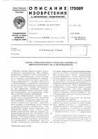 Патент 175089 Способ снижения порога помехоустойчивости широкополосных чм- и фм-приемников