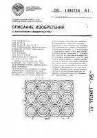 Патент 1395738 Покрытие откосов гидротехнического сооружения