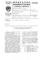 Патент 631283 Способ соединения твердосплавной вставки с корпусом инструмента