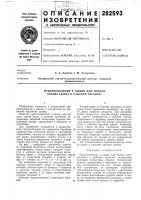 Патент 282593 Приспособление к джину для подачи хлопка-сырца к рабочим органам