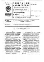 Патент 580982 Установка для формования изделий избетонных смесей