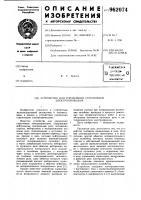 Патент 962074 Устройство для управления стрелочным электроприводом
