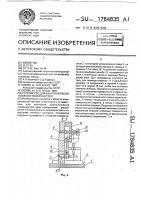 Патент 1784835 Устройство для контроля расположения поверхностей
