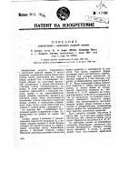 Патент 47960 Подшипник с капельной подачей смазки