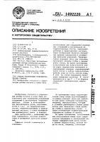 Патент 1492220 Способ градуировки гидрометрических створов