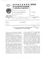 Патент 181965 Способ предохранения металлических поверхностей от схватывания•''''-'^-ш,