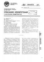 Патент 1481073 Устройство для раскроя полотна эластичного материала