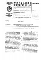 Патент 645803 Механизм прижима деталей под сварку
