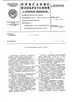 Патент 838203 Переключающая муфта глухова