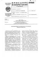 Патент 419068 Патент ссср  419068