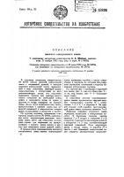 Патент 33826 Висячий контрольный замок