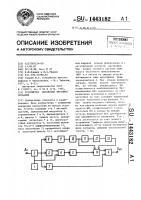 Патент 1443182 Устройство обработки звуковых сигналов