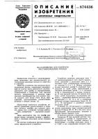 Патент 874436 Устройство для контроля местонахождения поезда
